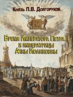 Время Императора Петра II и Императрицы Анны Иоанновны