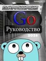 Язык программирования Go. Руководство 2016