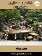 Athisiya Ulagil Alice