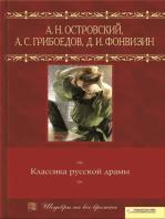 Классика русской драмы (Klassika russkoj dramy)