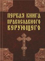 Первая книга православного верующего (Pervaja kniga pravoslavnogo verujushhego)