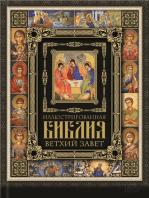 Иллюстрированная Библия. Ветхий Завет (Illjustrirovannaja Biblija. Vethij Zavet)