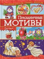 Праздничные мотивы (Prazdnichnye motivy)