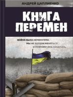 Книга перемен (Kniga peremen)