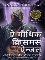 ऐ गौथिक क्रिसमस ऐन्जल (हिन्दी भाषा - Hindi Language Edition)