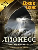 Лионесс (книги 2-3)