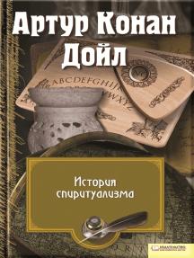 История спиритуализма (Istorija spiritualizma )