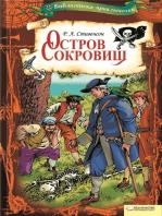 Остров сокровищ (Ostrov sokrovishh)