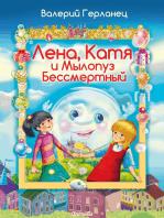 Лена, Катя и Мылопуз Бессмертный - Озорная история с почти шпионским сюжетом - Веселые сказки для детей