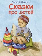 Сказки про детей