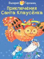 Приключения Санта Клаусёнка - Невероятно правдивая сказочная история - Веселые сказки на Новый год и Рождество