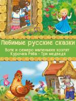 Любимые русские сказки - Волк и семеро маленьких козлят, Курочка Ряба, Три медведя