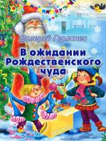 В ожидании Рождественского чуда - История, в которой переплелись реальность и вымысел - Веселые сказки для детей под Новый год и Рождество