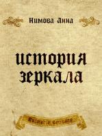 История зеркала. Две рукописи и два письма