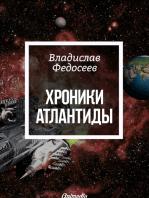 Хроники Атлантиды - Фантастика. Роман