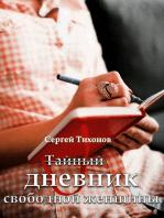 Тайный дневник свободной женщины