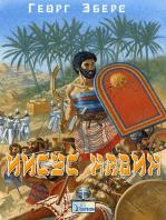 Иисус Навин