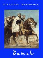 Ватек, история калифа