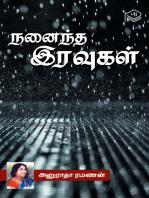 Nanaindha Iravugal