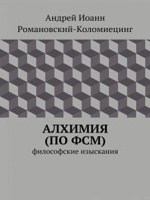 Алхимия по ФСМ. Философские изыскания.