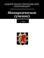 Монархическое (учение). I-й том