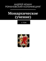 Монархическое (учение). II-й том