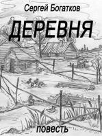 Деревня (повесть)/Derevnya (Russian Edition)