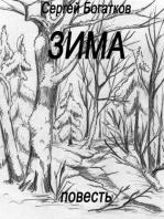 Зима (повесть)/ Zima (Russian Edition)