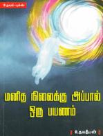 Manitha Nilaikku Appal Oru Payanam