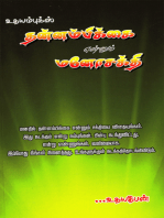 Thannambikkai Ennum Mahasakthi
