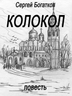 Колокол (повесть)/ Kolokol (Russian Edition)