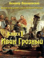 Книга I. Иван Грозный.