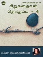 Usha Subramanian Kadhaigal Part - 4
