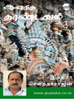 Aanandha Thaandavam