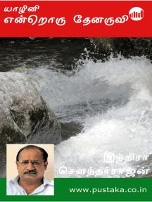 Yazhini Endroru Thenaruvi