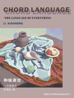 和弦语言-平均律逻辑与平均律绘画