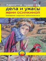 Дела и ужасы Жени Осинкиной. Завещание поручика Зайончковского.