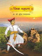 Jiva Mahala जीवा महाला