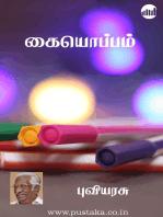Kaiyoppam