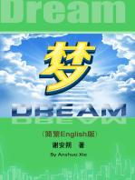 梦DREAM(简繁English版)
