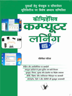 COMPREHENSIVE COMPUTER LEARNING (CCL) (Hindi)