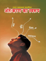 Antahkaran Ka Swaroop (Hindi)