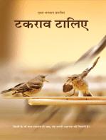Avoid Clashes (Hindi)