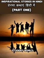 Inspirational Stories in Hindi प्रेरणा कथाएं हिंदी में (Part One)