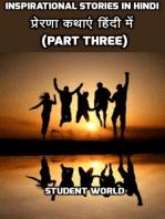 Inspirational Stories in Hindi प्रेरणा कथाएं हिंदी में (Part Three)