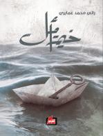 Khaymat Amal: رواية خيمة أمل