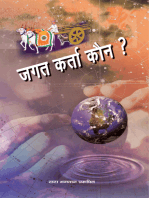 Jagat Karta Kaun ?(Hindi)
