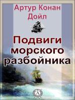 Подвиги морского разбойника