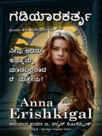 ಗಡಿಯಾರಕರ್ತೃ (The Watchmaker) Kannada Language