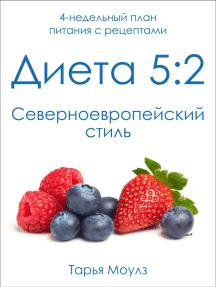 Диета 5:2: Североевропейский стиль: 4-х недельный план питания с рецептами блюд для постных дней
